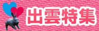 bn_izumotokushu.jpg