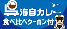 【東京発】呉海自カレー食べくらべクーポン付