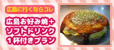 【東京発】お好み焼きクーポン付