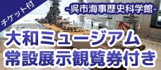 【東京発】大和ミュージアム常設展示観覧券付