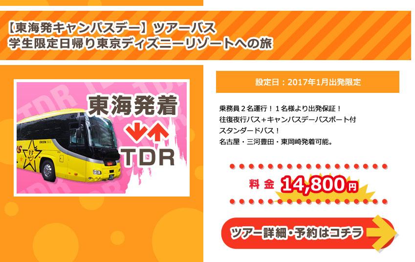バス 発 パスポート ディズニー 付き 夜行 名古屋 ディズニーに 夜行バスで行きたい!