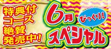 5・6月スペシャル特集!