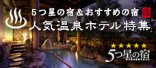 人気温泉ホテル特集!