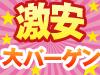 【久米島】2-4名同料金スペシャル!久米島スペシャル!