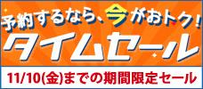 【東京発】9月出発がタイムセールで大幅値下げ<7/11(月)18:00まで>