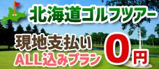 【北海道ゴルフツアー】現地支払い0円!ゴルフプレー代金ALL込みだからお得!