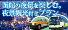 「函館の夜景を楽しむ」。函館夜景観光(バス・タクシー)付きプラン