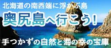 【東京・大阪発】奥尻島へ行こう!