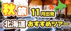 秋旅!10~11月出発おすすめツアー