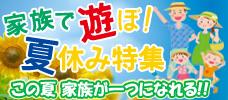 夏休み 家族プラン特集!