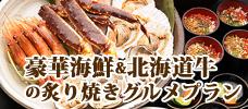 豪華海鮮+北海道牛コース夕食1回付!札幌ステイ