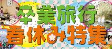 急げ春休み!&卒業旅行!!