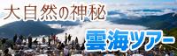 unkai_bn_200x64.jpg