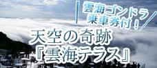 天空の奇跡『雲海テラス』へ。雲海テラスゴンドラ乗車券が付いたお得なプラン!
