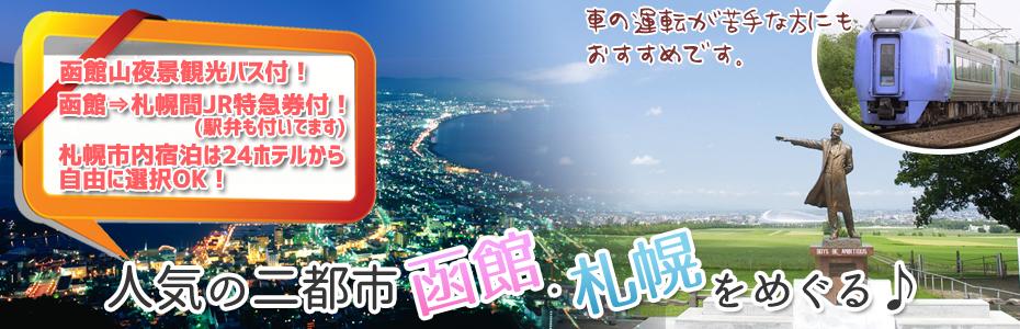 函館 札幌 移動