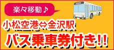 片道・往復バスチケット付
