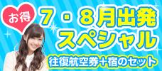 7-8月出発スペシャル!