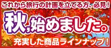 【東京発】10~4月出発 発売開始!