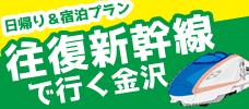 往復新幹線で行く金沢