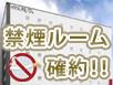 【春セール♪】≪禁煙ルーム指定≫ホテルリソルトリニティ金沢