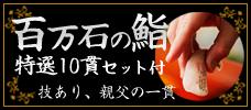 百万石の鮨『特選10貫セット』付