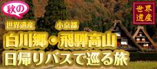 秋の世界遺産白川郷&小京都飛騨高山 日帰りバス付き