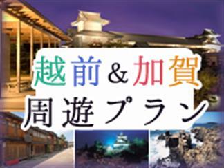 【越前×加賀周遊プラン】グルメ・絶景・アートの宝庫を巡る旅♪レンタカー付