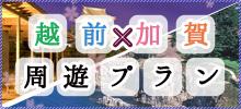 越前×加賀周遊プラン