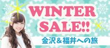 冬こそ北陸♪金沢のホテルが値下げ!