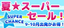 【東京発】夏本番!USJパス付もアリ