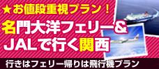【福岡発】フェリー&飛行機で行く大阪!