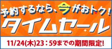 【東京発】期間限定タイムセール!