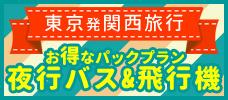 【東京発】バス&飛行機で行く大阪!
