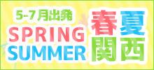 【東京発】USJパス付!春・夏旅