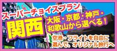【東京/福岡発】アレンジ自在のチョイスプラン