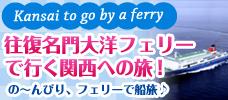 【福岡発】のんびり船旅でいく関西♪