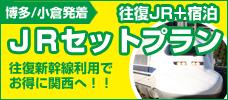 【福岡発】往復JRと宿泊がセットでお得!