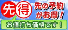 【東京発】4月まで設定アリ!