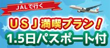 【東京発】USJパス1.5日券付!