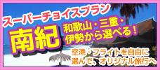 アレンジ自在のチョイスプラン新登場!