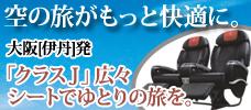 【大阪発】空の旅がもっと快適に。「クラスJ」広々シートでゆとりの旅を。