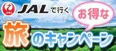 【旅のキャンペーン】九州旅行に役立つお得な特典&情報がいっぱい!
