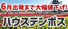 【東京発ハウステンボス】6月出発まで大幅値下げ!オフィシャルホテルに宿泊するプランが今だけの大特価!