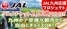 【東京発・大阪発】◆JAL九州応援プロジェクト◆グルメチケット2,000分が付いてお得!