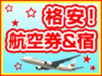 【10・11月出発!】往復新千歳空港利用!札幌・登別・夕張チョイス