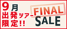 9月出発限定【FINAL SALE】九州旅行に行くなら今がチャンス!