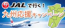 JALで行く九州応援キャンペーン!料金値下げ&特典付など今だけのおトクなプラン!