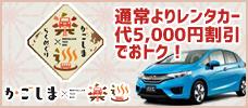 レンタカーでめぐる鹿児島!レンタカー代5,000円割引でおトク!