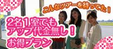 【羽田発】2名1室でもお得な沖縄本島