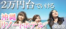2万円台で行く沖縄!